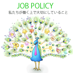 JOB policy