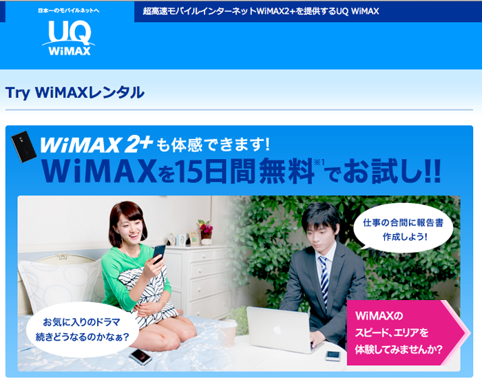 WiMAX Free Trial